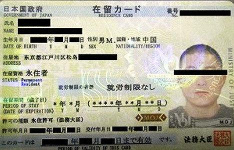 在留カード 外国人 中国人 偽造に関連した画像-03