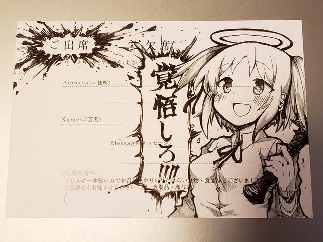 撲殺天使ドクロちゃん 友人 結婚 招待状 絵 返事に関連した画像-02
