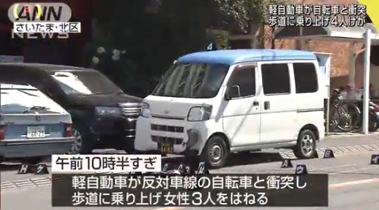 高齢埼玉連続事故に関連した画像-01