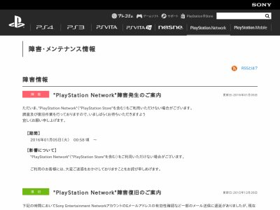 PSN プレイステーション ネットワーク 障害に関連した画像-02