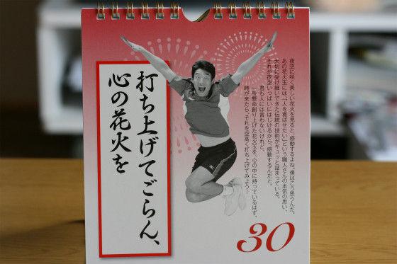 松岡修造に関連した画像-06