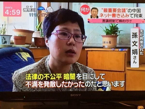 中国 習近平 中国共産党 習肉まん 揶揄 逮捕 懲役に関連した画像-03