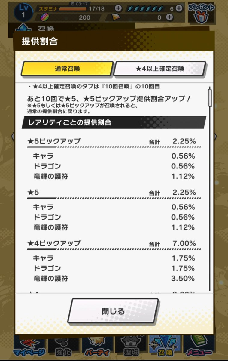 ドラガリアロスト 任天堂 ガチャ サイゲ 批判に関連した画像-02