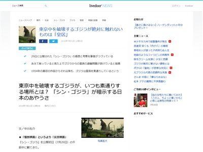 ゴジラ 素通り 皇居 シン・ゴジラに関連した画像-02