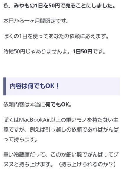 ブロガー 50円 日雇い 労働に関連した画像-02