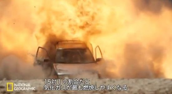 車 ガソリン 爆発に関連した画像-13