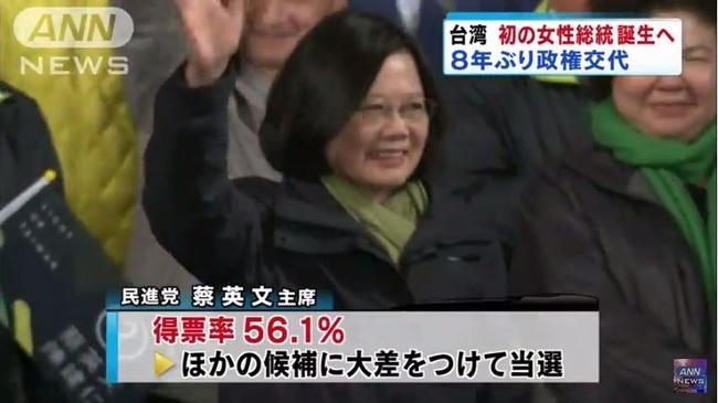 民主党 維新の党 民進党 台湾に関連した画像-01