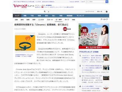 仮想通貨 マイニング 禁止 Chrome Googleに関連した画像-02