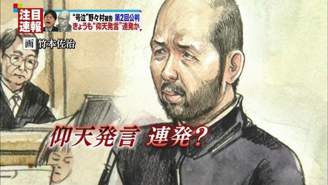 野々村竜太郎 進化 公判に関連した画像-04