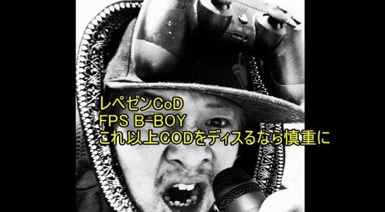 cod bf ラップ ディスに関連した画像-16