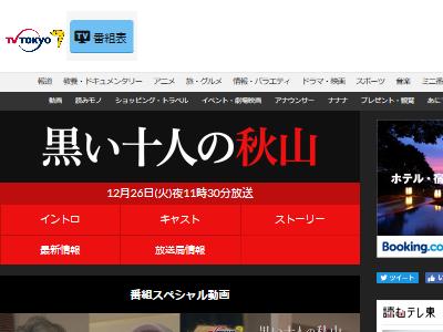 ロバート 秋山竜次 ドラマ テレ東に関連した画像-02