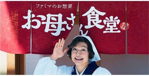ファミリーマート ファミマル お母さん食堂 フェミニスト 炎上 抗議 署名 改名に関連した画像-01