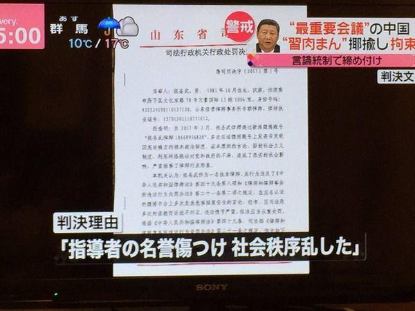 中国 習近平 中国共産党 習肉まん 揶揄 逮捕 懲役に関連した画像-06
