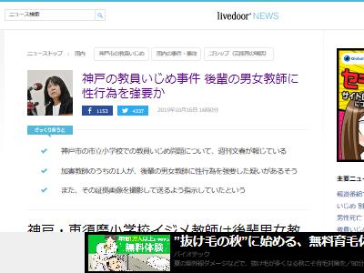 教師暴行事件 神戸 東須磨小学校 加害者教師 性行為 強要に関連した画像-02
