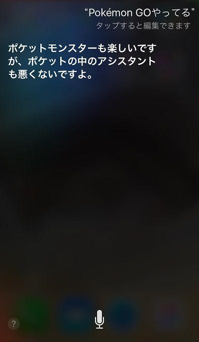 Siri ポケモンGOに関連した画像-04
