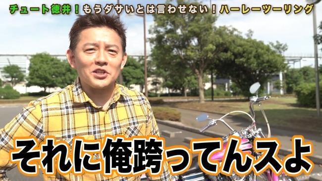 スピードワゴン 井戸田潤 デスバイク 不幸に関連した画像-07