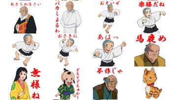 格闘ゲーム 煽り スタンプ LINE 一休さんに関連した画像-04