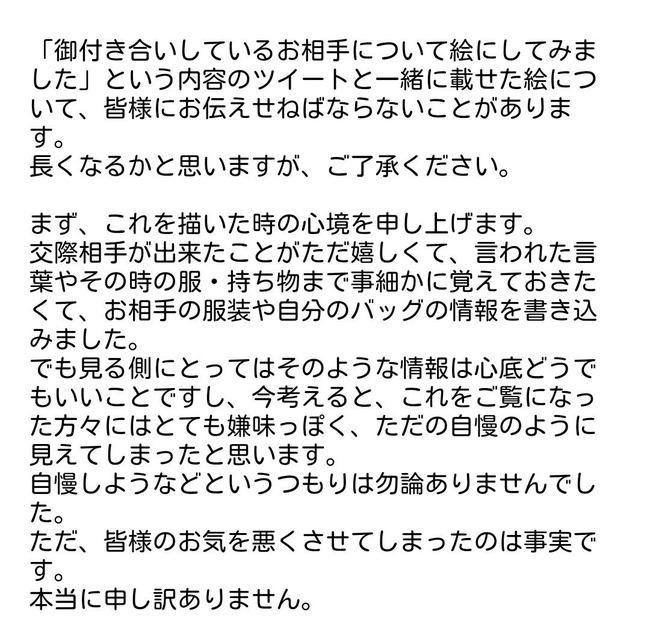 ツイッター 彼氏 イラスト 謝罪 削除に関連した画像-02