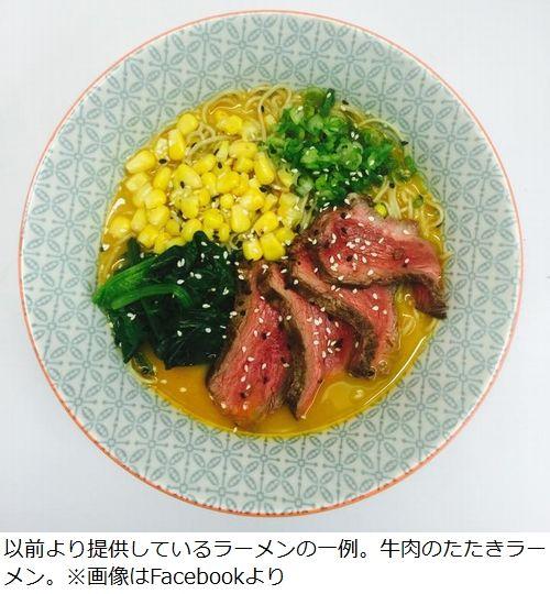 TBS ヤラセ ニセラーメン 海外に関連した画像-03