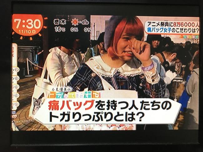 めざましテレビ 痛バッグ 特集 総額 100万円に関連した画像-15