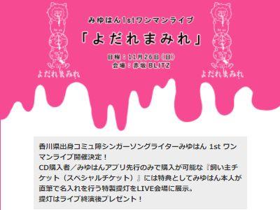 けものフレンズ ライブ みゆはん 声優 記念撮影 本人無し 20万円に関連した画像-02