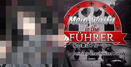 私の妻はフューラー ヒトラー 美少女化 恋愛ゲーム ナチス クラウドファンディングに関連した画像-01