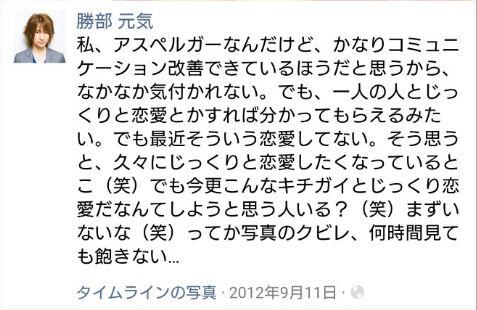 フェミニスト 勝部元気 東京五輪 オリンピック 制服 女子高生 性欲に関連した画像-08
