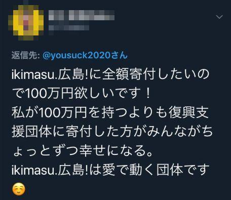 前澤友作 ZOZO 100万円 恣意的 抽選に関連した画像-13