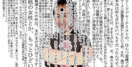 ラーメン評論家 おじさん構文 セクハラ AKB48 はんつ遠藤 梅澤愛優香 文章 気持ち悪いに関連した画像-01