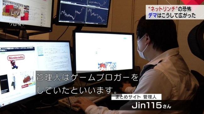 NHKクローズアップ現代+ まとめサイト 管理人に関連した画像-01