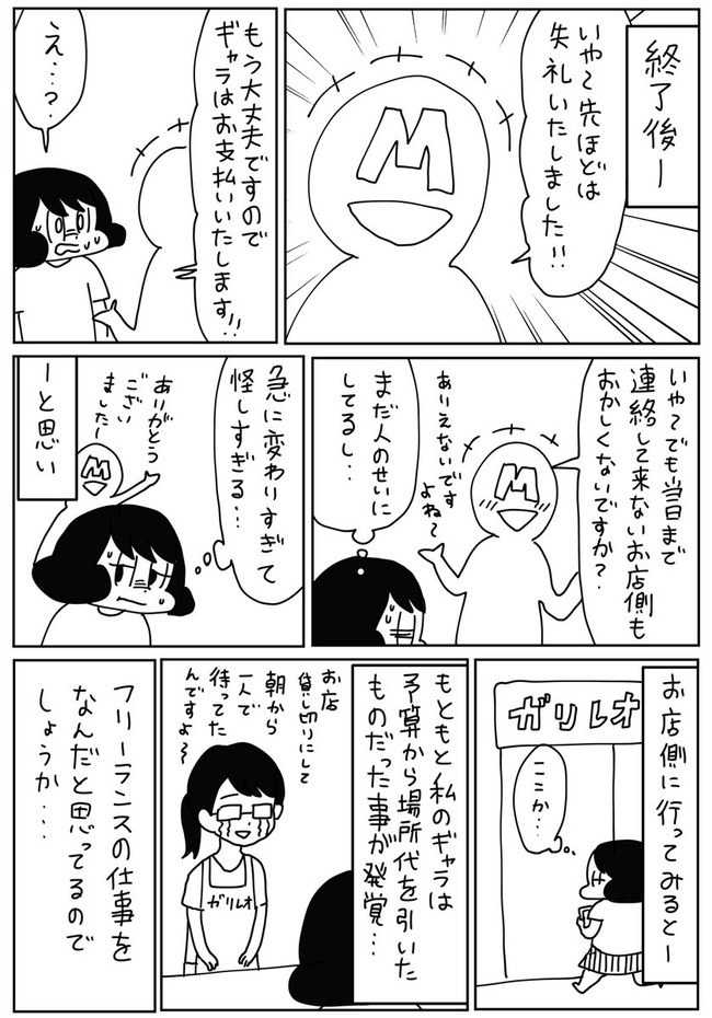 山本さほ 漫画家 区役所 講師 ギャラに関連した画像-05