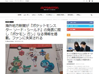 ポケモンガン新聞掲載に関連した画像-02