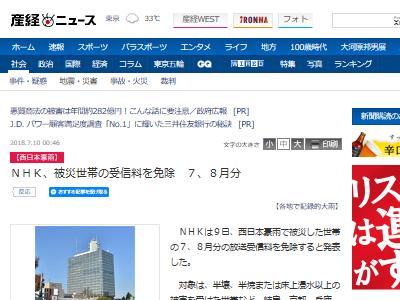 西日本 豪雨 災害救助法 NHK 受信料 免除に関連した画像-02
