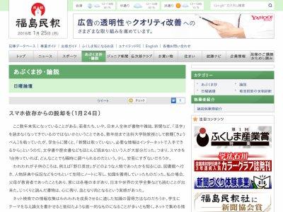 内閣官房参与 スマホ 活字 自己中 宗像紀夫に関連した画像-02