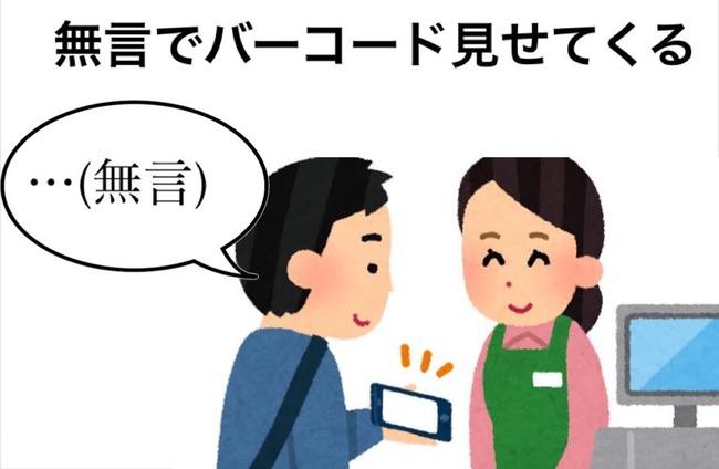 コンビニ 店員 嫌われる行為 4選に関連した画像-02
