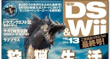 電撃DS & Wii