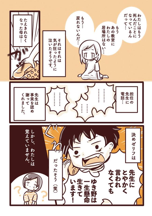 自分の心 守る 出来事 不登校 号泣 教師 柴田ゆき野に関連した画像-05