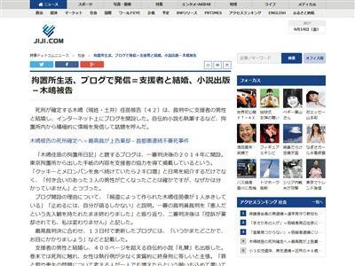 木嶋佳苗被告 死刑 魔性のブス 獄中結婚に関連した画像-03