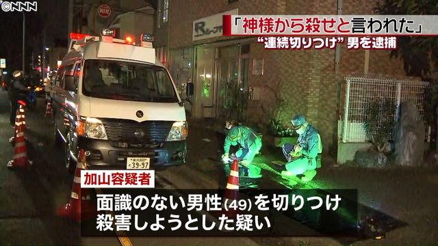横浜 通り魔 犯人 神様に関連した画像-01