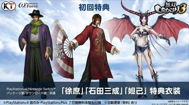 無双OROCHI3 発売日 コーエーテクモゲームスに関連した画像-06