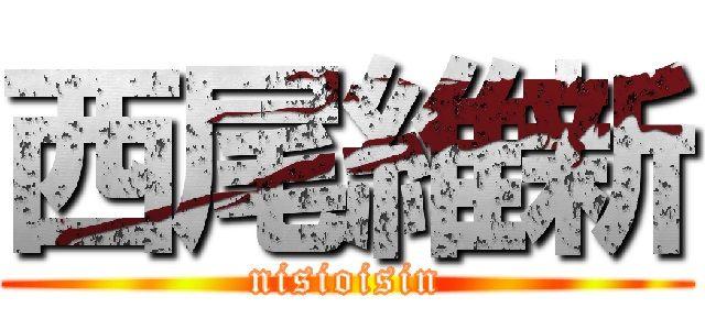 西尾維新 公式サイト 回分 NISIOISIN 断片小説 に関連した画像-01