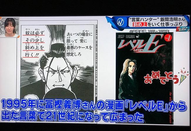 冨樫義博 レベルE ジャンプ 漫画家 ツイッターに関連した画像-02