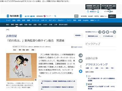 新海誠 宮�駿 偽サインに関連した画像-02