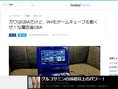 GBA Wii ゲームキューブ 魔改造に関連した画像-02