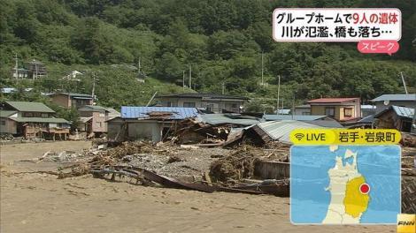 台風10号 台風 岩手県 岩泉町 ツイッター ハイキュー つぶやき 一時停止に関連した画像-03