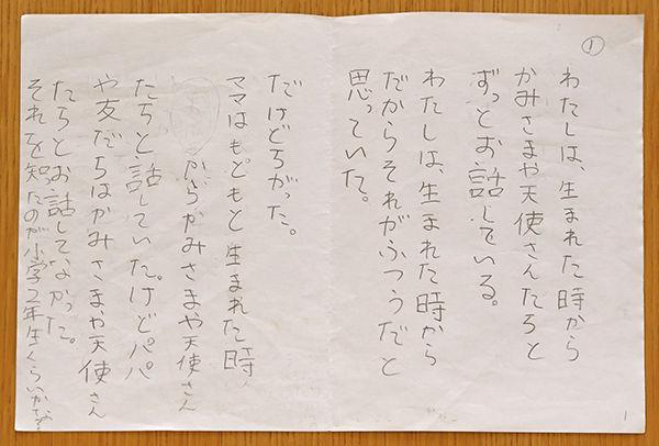 11才 少女 神 天使 交信 トークショー 小学6年生に関連した画像-04
