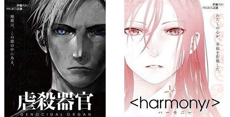 虐殺器官 ハーモニー 映画 伊藤計劃 公開日に関連した画像-01