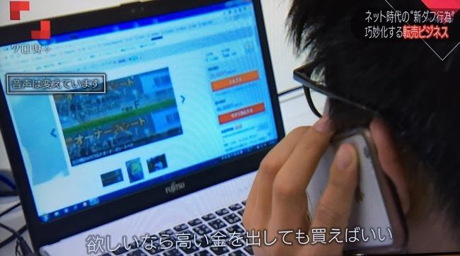 転売ヤー チケットキャンプ 転売屋 クロ現 クローズアップ現代+ NHKに関連した画像-23