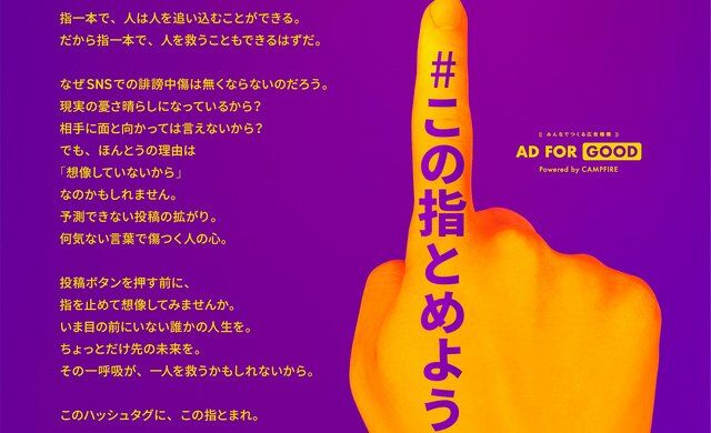 この指とめよう 公式アカウント ツイッター いいね ネトウヨ 与党支持者 保守 言論統制 左派 リベラル パヨクに関連した画像-01
