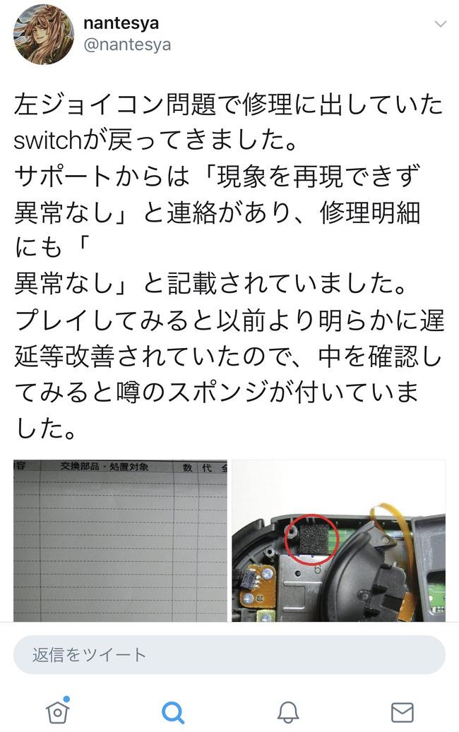任天堂 ニンテンドースイッチ 故障 修理 サイレント修理 初期不良 隠蔽 疑惑に関連した画像-03